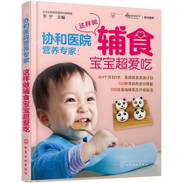商品详情 - 协和医院营养专家:这样做辅食宝宝超爱吃 - image  0