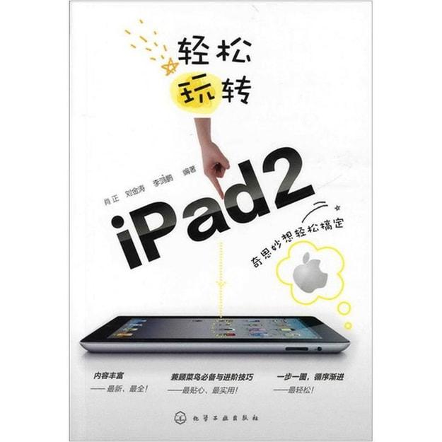 商品详情 - 轻松玩转iPad2 - image  0