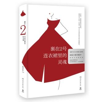 裹在2号连衣裙里的灵魂(精装版)