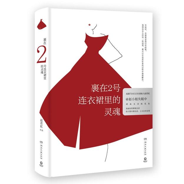 商品详情 - 裹在2号连衣裙里的灵魂(精装版) - image  0