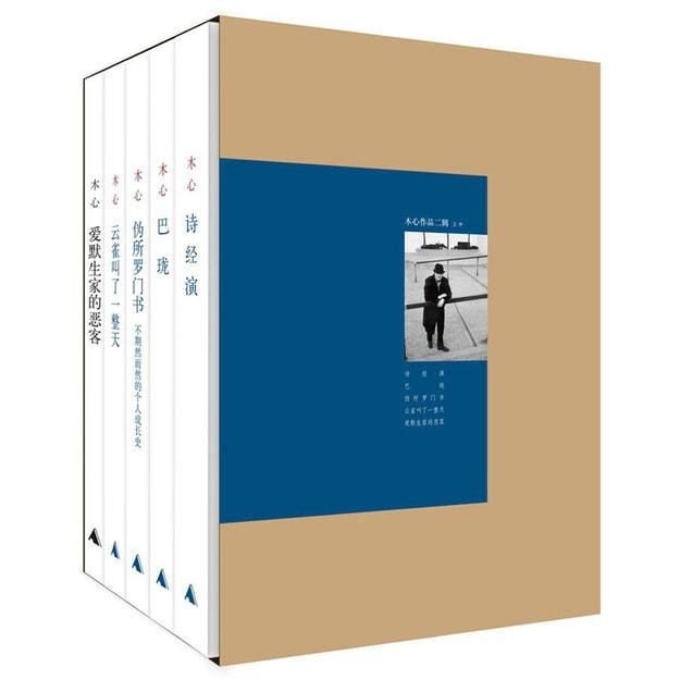 商品详情 - 木心作品(套装共5册) - image  0