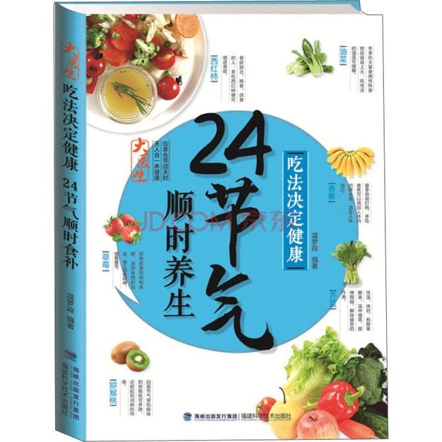 商品详情 - 吃法决定健康:24节气顺时养生 - image  0
