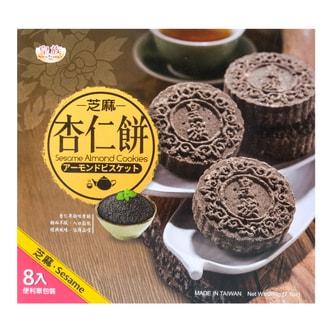 台湾皇族 芝麻杏仁饼 200g