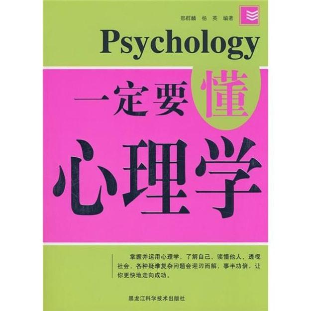 商品详情 - 一定要懂心理学 - image  0