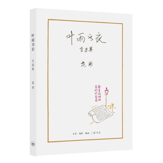 商品详情 - 范用系列·叶雨书衣自选集 - image  0