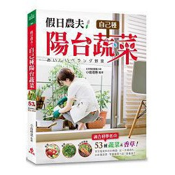 Yamibuy.com:Customer reviews:【繁體】假日農夫!自己種陽台蔬菜