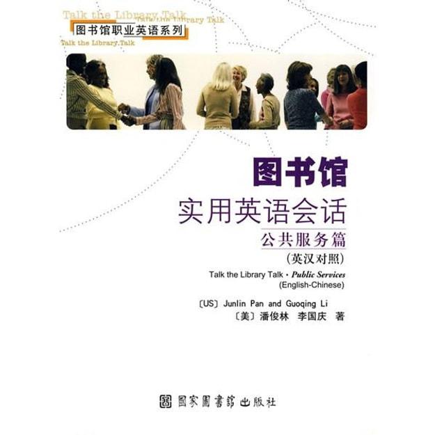 商品详情 - 图书馆职业英语系列·图书馆实用英语会话:公共服务篇(英汉对照) - image  0