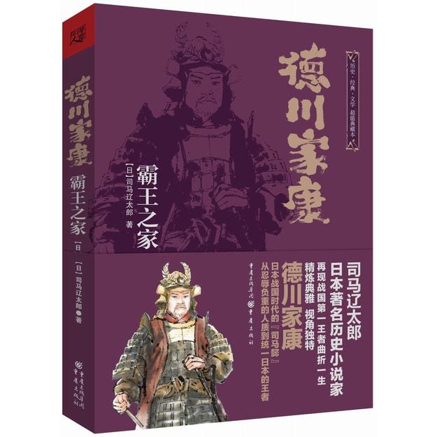 商品详情 - 日本战国系列:德川家康:霸王之家 - image  0