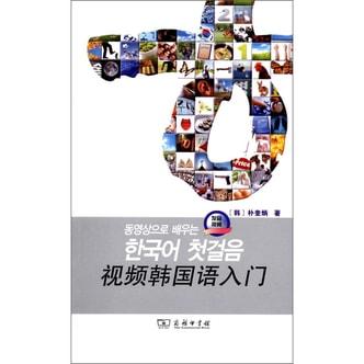 视频韩国语入门(附CD光盘1张)