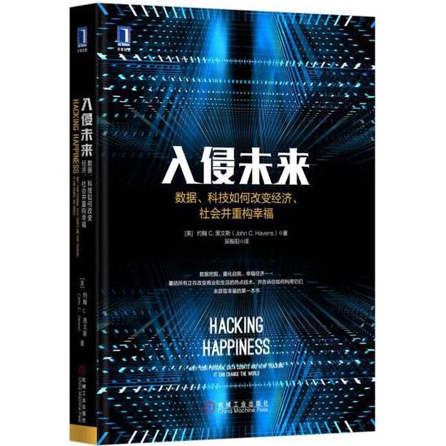 商品详情 - 入侵未来:数据、科技如何改变经济、社会并重构幸福 - image  0