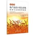 山东省农产品出口重点市场标准与法规使用指南