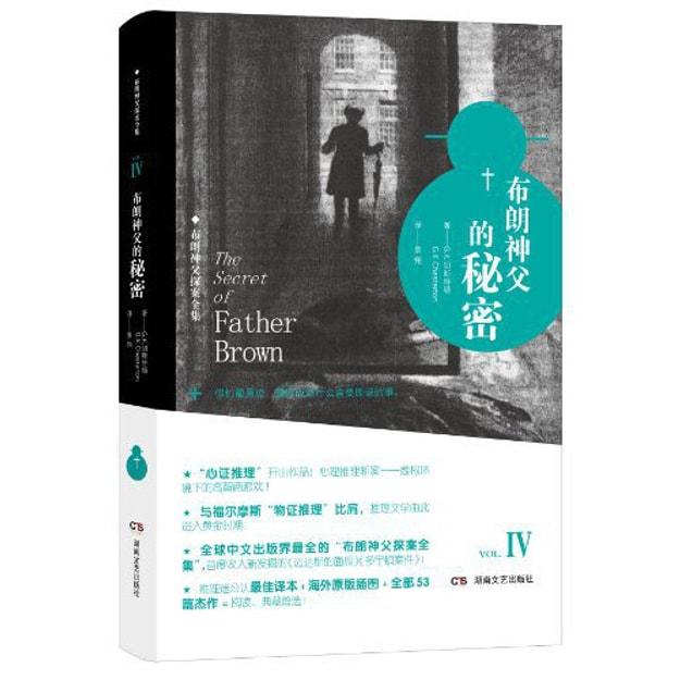 商品详情 - 布朗神父探案全集:布朗神父的秘密 - image  0