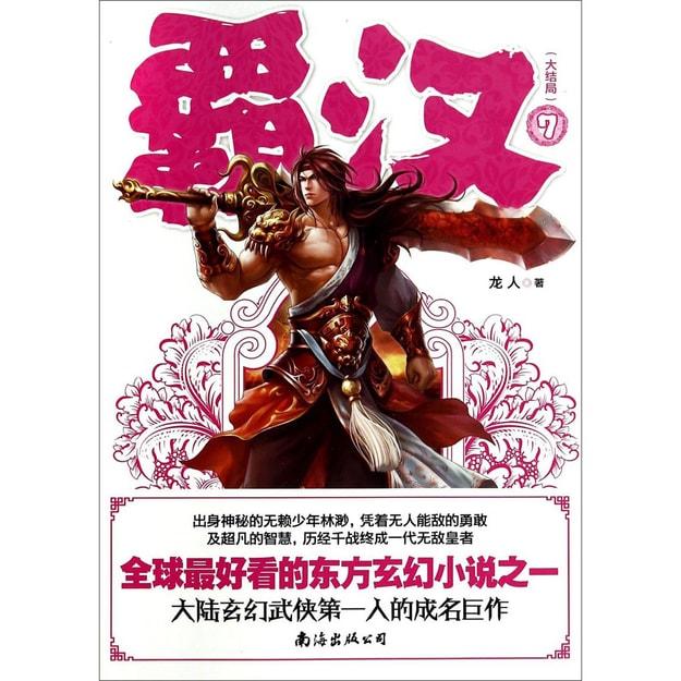 商品详情 - 霸汉7(大结局) - image  0