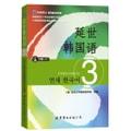 延世韩国语(3)/韩国延世大学经典教材系列(附MP3光盘1张)