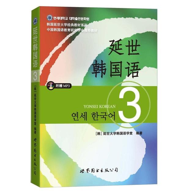 商品详情 - 延世韩国语(3)/韩国延世大学经典教材系列(附MP3光盘1张) - image  0