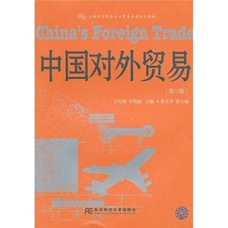 21世纪国际经济与贸易专业系列教材:中国对外贸易(第3版)