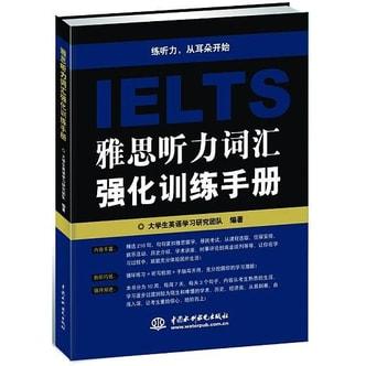 雅思听力词汇强化训练手册