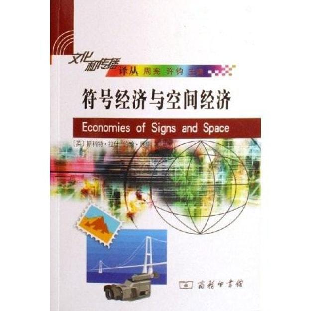 商品详情 - 符号经济与空间经济 - image  0
