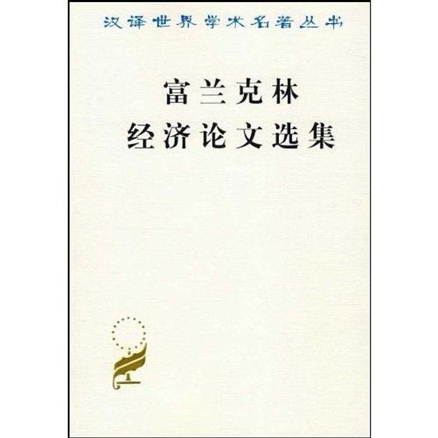 商品详情 - 富兰克林经济论文选集 - image  0