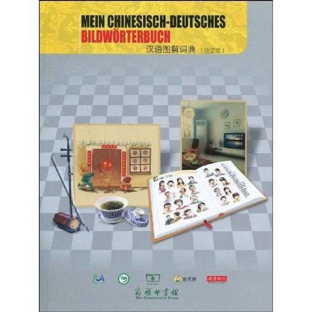 商品详情 - 汉语图解词典(德语版) - image  0