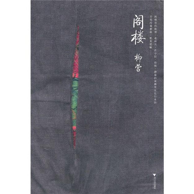 商品详情 - 阁楼 - image  0