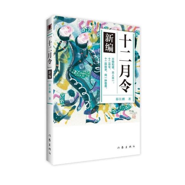 商品详情 - 十二月令 新编 - image  0
