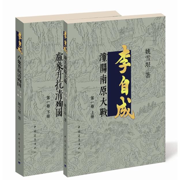 商品详情 - 李自成·第1卷(套装全2册) - image  0