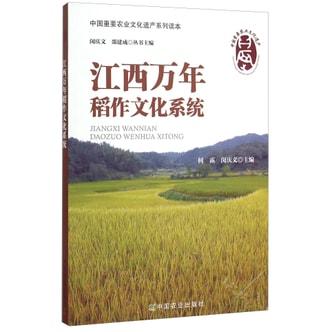 江西万年稻作文化系统