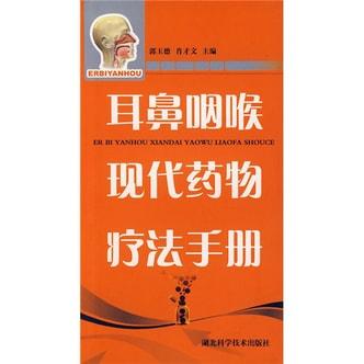 耳鼻咽喉现代药物疗法手册
