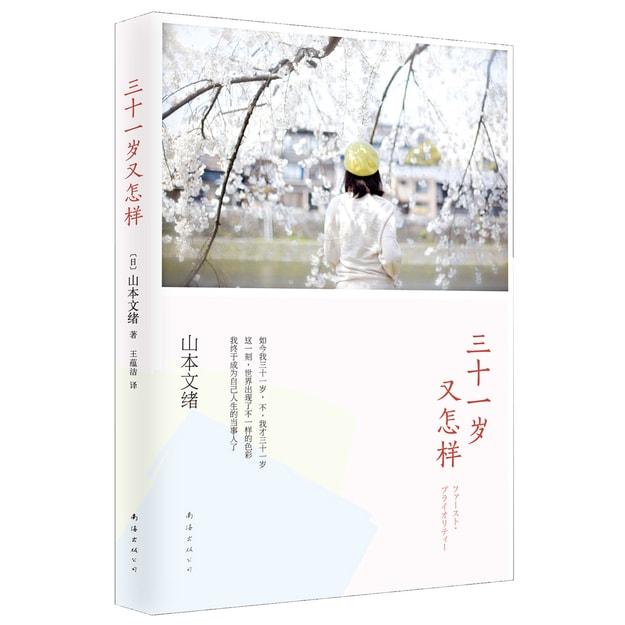 商品详情 - 三十一岁又怎样(2014版) - image  0