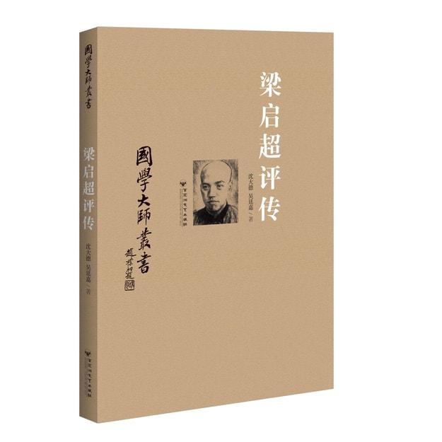 商品详情 - 国学大师丛书:梁启超评传 - image  0