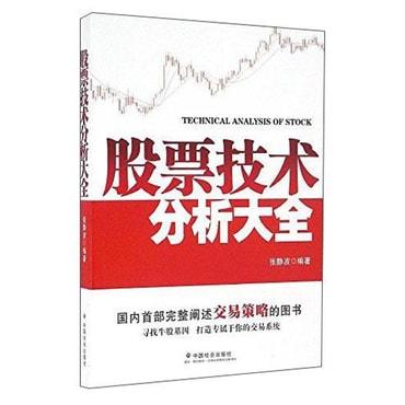 股票技术分析大全