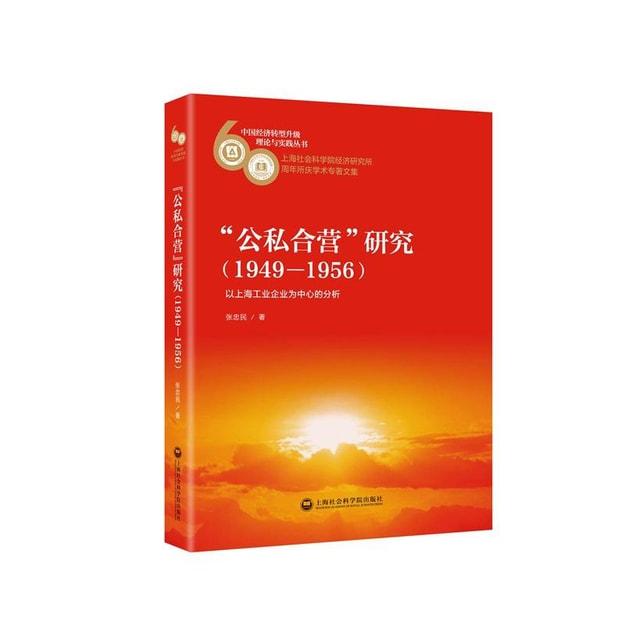 """商品详情 - """"公私合营""""研究(1949—1956)——以上海工业企业为中心的分析 - image  0"""
