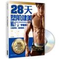 28天塑肌健美(附DVD光盘)