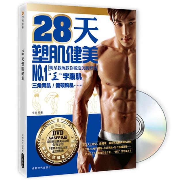 商品详情 - 28天塑肌健美(附DVD光盘) - image  0
