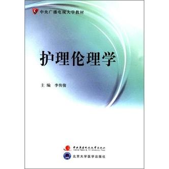 中央广播电视大学教材:护理伦理学(附考核册1本+DVD光盘2张)
