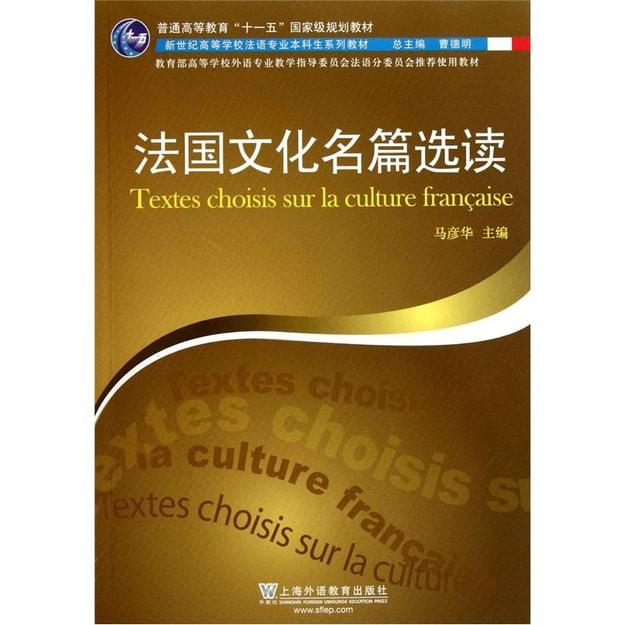 商品详情 - 新世纪高等学校法语专业本科生系列教材:法国文化名篇选读 - image  0