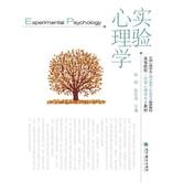 高等院校·应用心理学专业教材:实验心理学