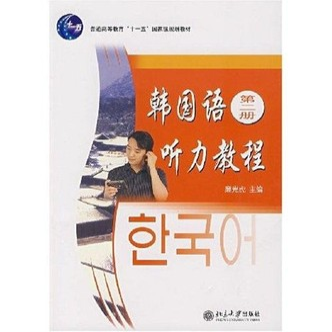 """普通高等教育""""十一五""""国家级规划教材:韩国语听力教程(第2册)(附光盘)"""