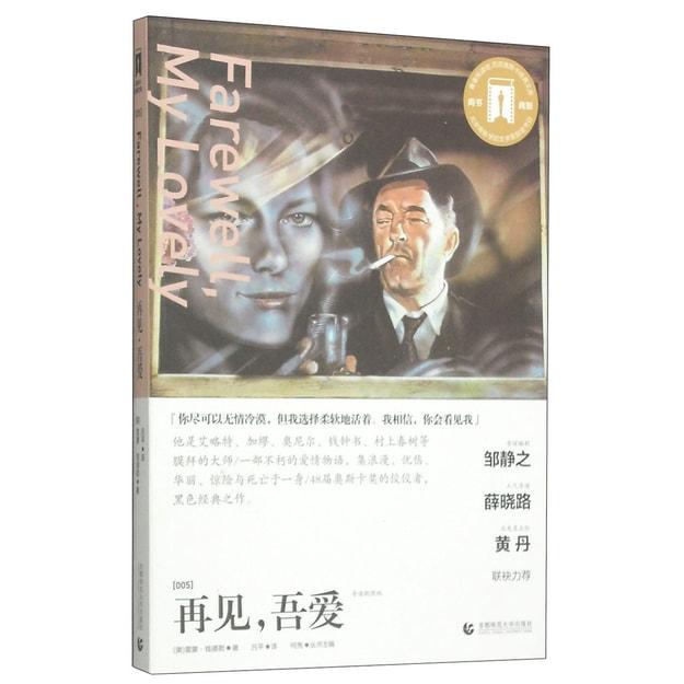 商品详情 - 奥斯卡经典文库:再见,吾爱 - image  0