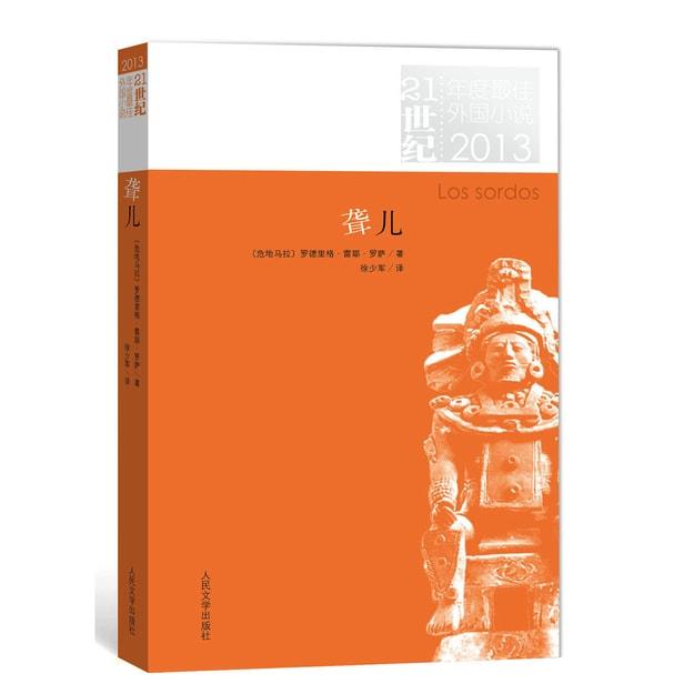 商品详情 - 21世纪年度最佳外国小说(2013):聋儿 - image  0