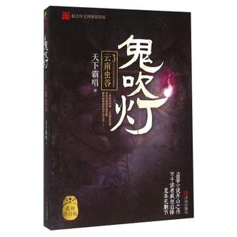 云南虫谷/鬼吹灯3