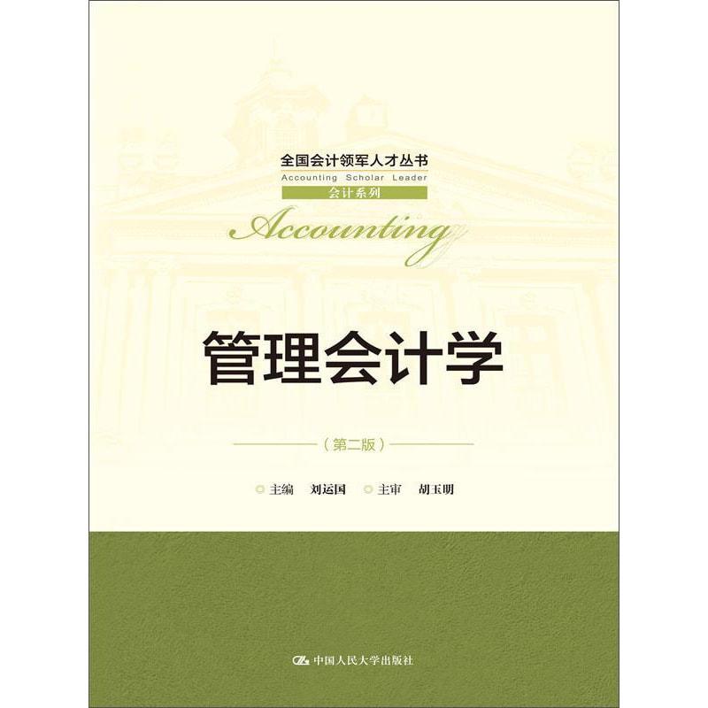管理会计学(第2版) 怎么样 - 亚米网