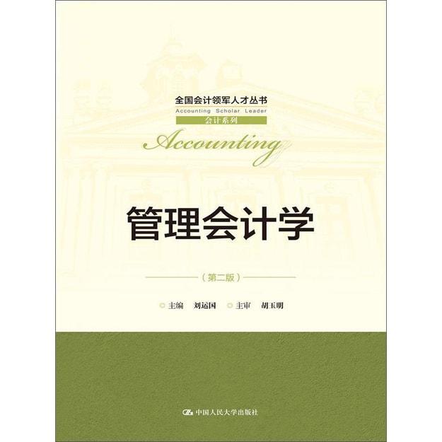商品详情 - 管理会计学(第2版) - image  0