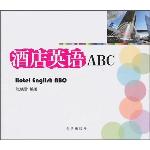 商品详情 - 酒店英语ABC - image  0