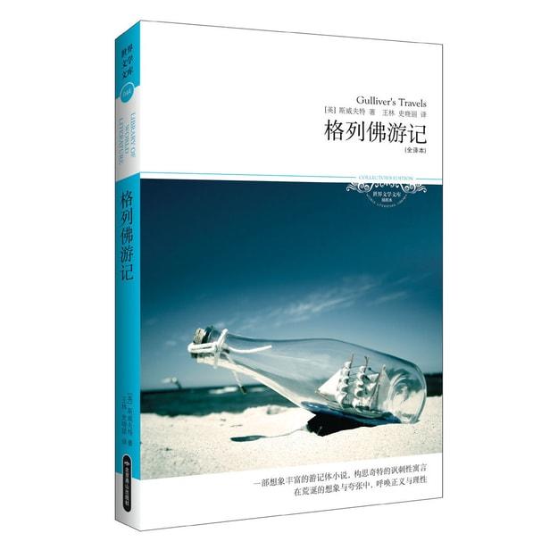 商品详情 - 世界文学文库044:格列佛游记(插图全译本) - image  0