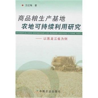 商品粮生产基地农地可持续利用研究:以黑龙江省为例 怎么样 - 亚米网