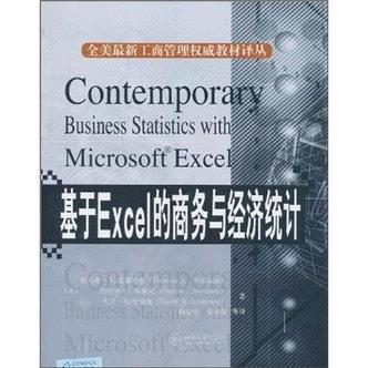 全美最新工商管理权威教材译丛·基于Excel的商务与经济统计