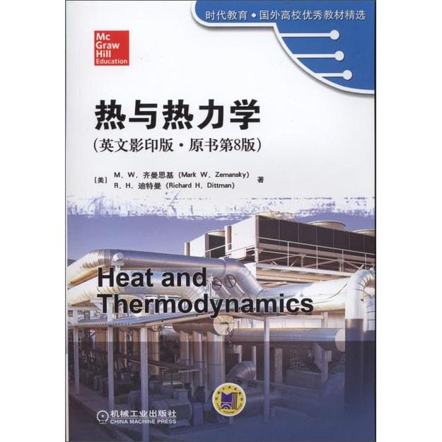 商品详情 - 时代教育·国外高校优秀教材精选:热与热力学(英文影印版·原书第8版) - image  0