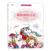 秘密花园涂绘学院丛书:我的涂绘日记(女孩版)